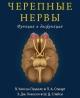 Черепные нервы. Функция и дисфункция